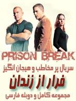 فصل کامل سریال فرار از زندان - دوبله فارسی جوانه پویا