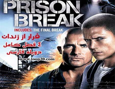 چهار فصل کامل سریال فرار از زندان- دوبله فارسی