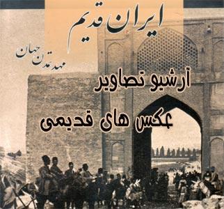دانلود کتاب آرشیو تصاویر و عکس های ایران قدیم