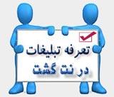 تبلیغات ارزان در سایت پربازدید