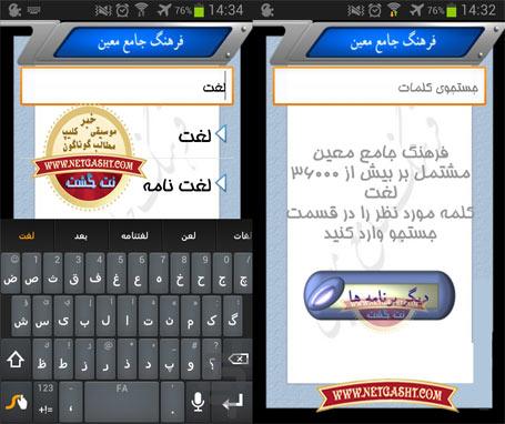 دانلود اپلیکیشن فرهنگ فارسی و لغتنامه معین