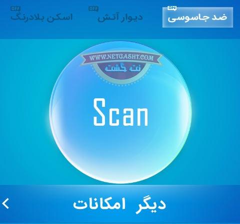 دانلود آنتی ویروس فارسی و گوشی یاب حقاف برای موبایل اندروئیدی