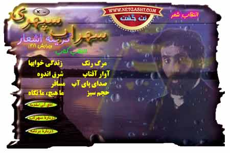 کتاب محموعه اشعار سهراب سپهری به صورت PDF