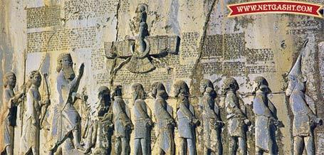 آثار باستانی و جاذبه های توریستی بیستون و کرمانشاه