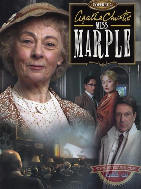 آهنگ تیتراژ و موسیقی متن سریال خانم مارپل