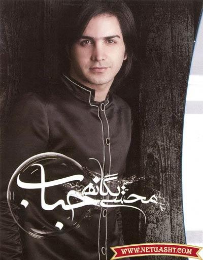 آهنگ من بر عکس همه محسن یگانه + متن شعر