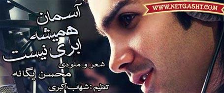 تیتراژ سریال آسمان همیشه ابری نیست صدای محسن یگانه + متن شعر
