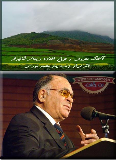 دانلود آهنگ، موزیک، ترانه شالیزار محمد نوری + متن شعر