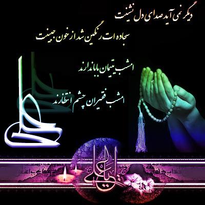 شهادت امام علی علیه السلام تسلیت . نوای دل