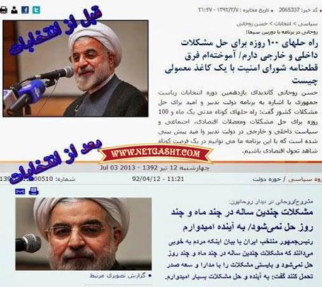 عکس جالبی از دکتر حسن روحانی قبل و بعد از انتخابات ریاست جمهوری