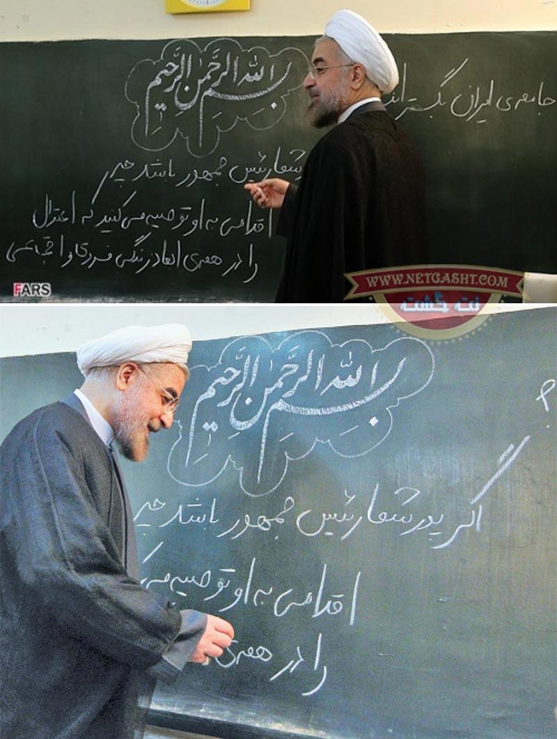 عکس پرسش مهر سال 1392 توسط رئیس جمهور روحانی