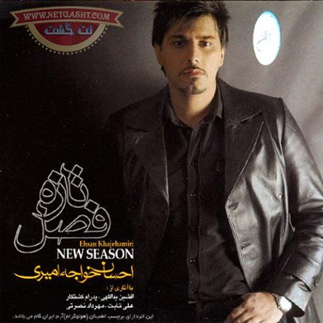 آهنگ هر کسی دنبال خبر می گرده (عشق میاد) از احسان خواجه امیری + متن شعر