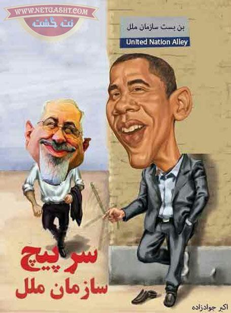 کاریکاتور بامزه برخورد اتفاقی ظریف و اوباما در سازمان ملل