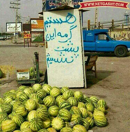 عکس ابتکار جالب هندوانه فروش