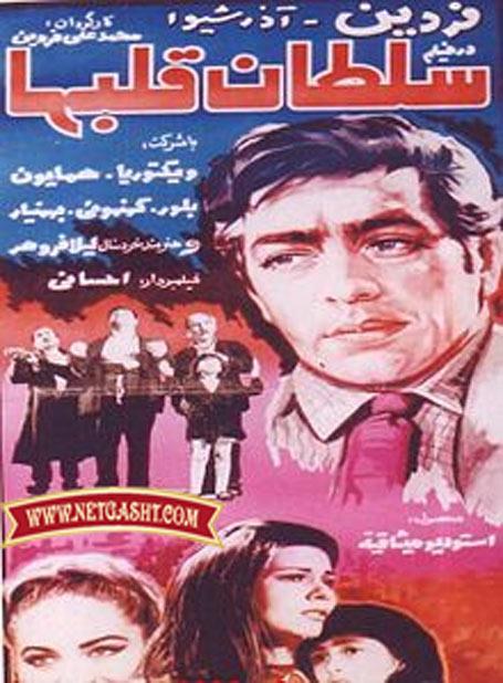 دانلود آهنگ زیبا و خاطره انگیز سلطان قلبها با صدای عارف + متن شعر