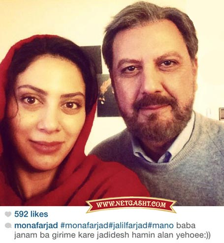 سلفی مونا فرجاد و پدرش جلیل فرجاد