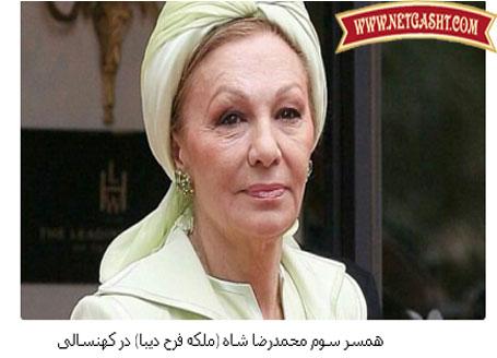 فرح دیبا زن سوم محمدرضا شاه در پیری