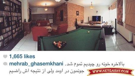 عکس خانه بزرگ و زیبای شقایق دهقان و همسرش محراب قاسم خانی
