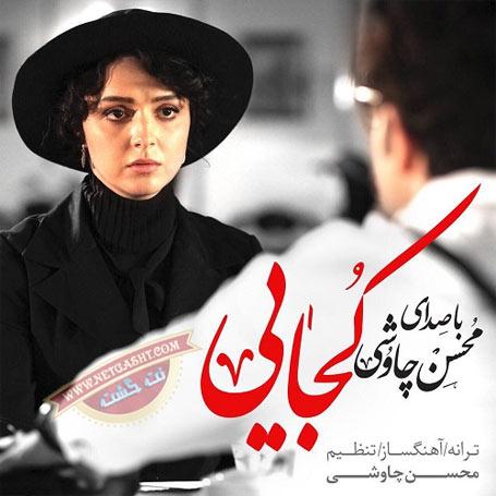دانلود آهنگ یه پاییز زردو زمستون سرد،تیتراژ پایانی سریال شهرزاد + متن شعر - محسن چاوشی و سینا سرلک