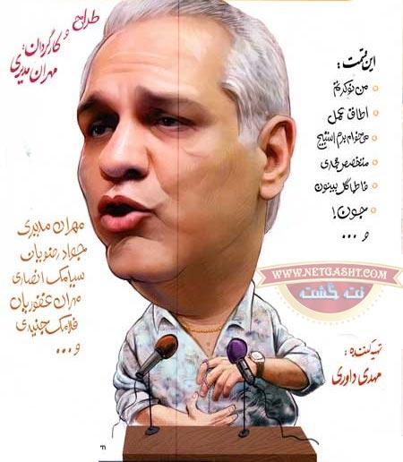 مهران مدیری از مجاری ادراری ایرانی می گوید - دانلود سریال عطسه