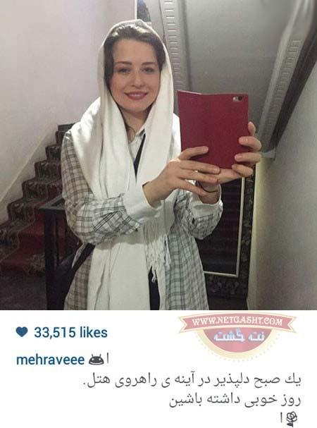 عکس سلفی مهراوه شریفی نیا در اول صبح