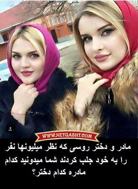 مادر روسی با هزینه های گزاف زیبایی شبیه دخترش شد