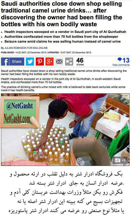 فروش ادرار شتر در فروشگاه های عربستان توسط وهابی ها