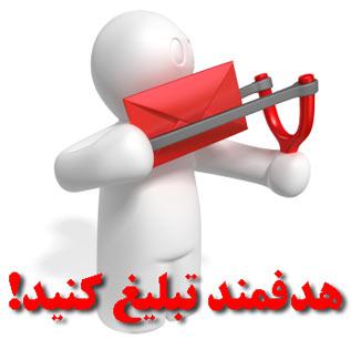 ارسال ایمیل گروهی، پنل ارسال ایمیل به ایمیل های سالم ارزان
