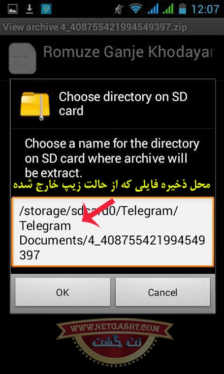 روش باز کردن فایلهای زیپ ( zip file ) در گوشی های اندروئیدی ورژن 1 به بالا