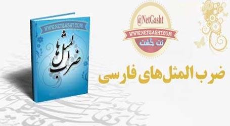 معنی، مفهوم و شرح تاریخی ضرب المثل های فارسی