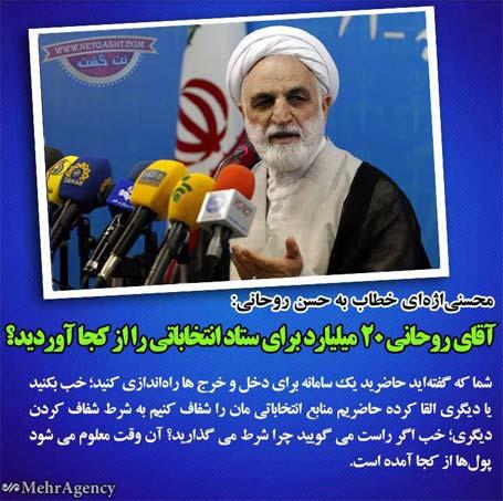 پاسخ های جنجالی اژه ای به روحانی: اگر راست می گویید بدون شرط منابع انتخاباتی را شفاف کنید