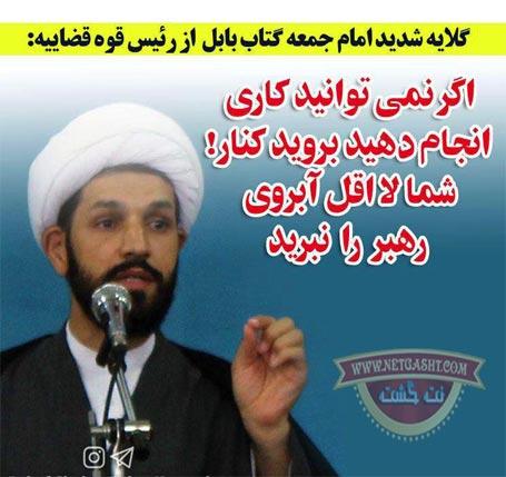 انتقاد شدید امام جمعه گتاب از لاریجانی: همه چیز ماستمالی میشود، همه دستشان در یک کاسه است