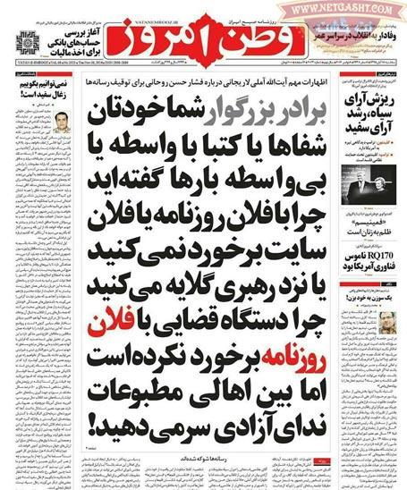 انتقاد شدید لاریجانی از فشارها و توصیه های روحانی بر دستگاه قضا و رهبر برای برخورد با مخالفین دولت