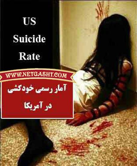 نگاهی به آمار خودکشی در آمریکا