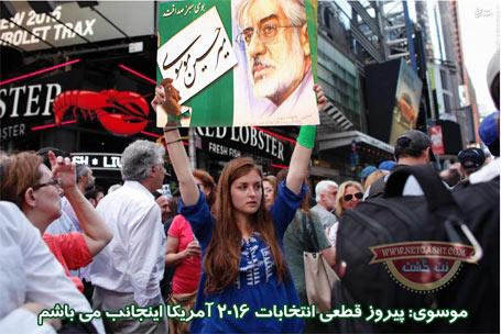 مهندس موسوی اعلام کرده که پیروز قطعی انتخابات آمریکا ایشان است نه ترامپ+ عکس