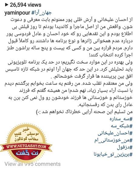 توئیت جالب وحید یامین پور و توهم پیروزی در برنامه سه ستاره