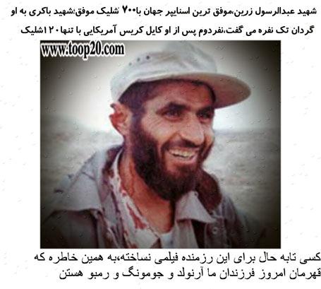 عبدالرسول زرین، زبده ترین تک تیرانداز جهان، صیاد خمینی و گردان یک نفره را بشناسید+ عکس