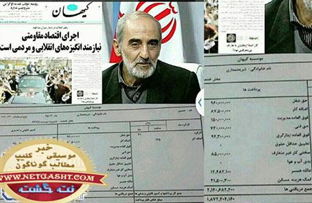 آیا فیش حقوقی نجومی شریعتمداری، مدیر مسئول روزامه کیهان واقعیت دارد یا شایعه است؟