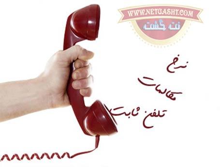 تعرفه، هزینه مکالمات و تماس تلفن ثابت، ایرانسل، همراه اول، رایتل