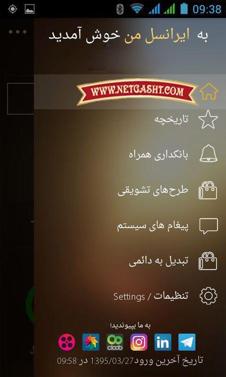 کدها ویژه و روش عدم دریافت پیامک های تبلیغاتی همراه اول و ایرانسل