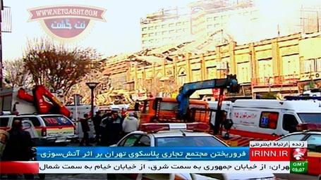 به دنبال آتش سوزی های سریالی پسابرجامی، اینبار ساختمان پلاسکو 20 طبقه تهران فرو ریخت