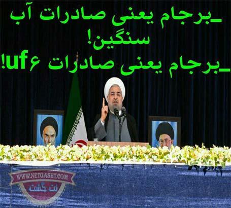 آقای روحانی کدام کشوری ذخایر استراتژیک خود را صادر می کند؟!!