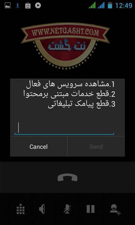 جلوگیری از کسر شارژ بی دلیل  ایرانسل- کد اطلاع و حذف سرویس هایی که ناخواسته فعالند