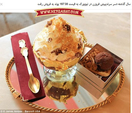 گرانترین دسر جهان با 44 میلیون قیمت ، بستنی 400 هزار تومانی برج میلاد را ناک اوت کرد