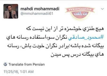 محمود صادقی که با اتهام بی اساس، هزار میلیارد رئیس قوه قضائیه را جار می زد از دست مامورین گریخت