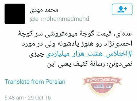 رسانه کثیف، از قیمت گوجه سرکوچه احمدی نژاد تا اختلاس 8000 میلیاردی