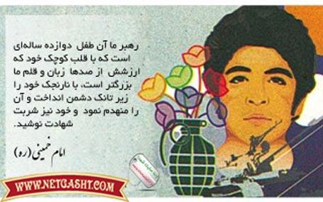 اولین سال پسابرجام، اولین سال بدون حسین فهمیده و بدون رهبر 12 ساله امام خمینی