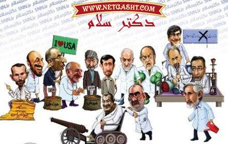 جدیدترین قسمت مجله تصویری طنز سیاسی دکتر سلام
