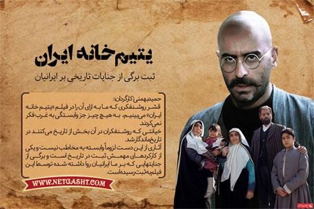 نقدی برفیلم یتیم خانه ایران به کارگردانی ابوالقاسم طالبی