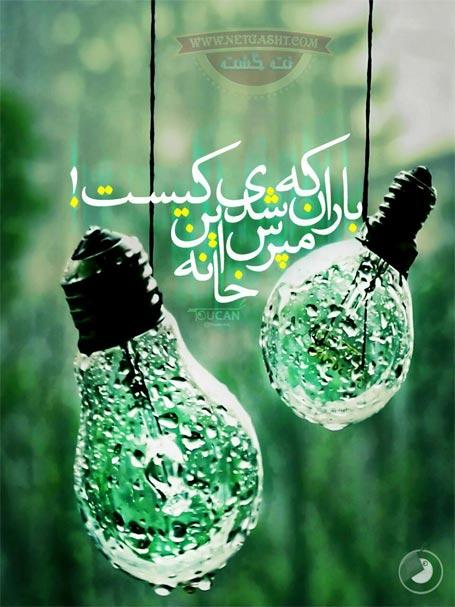 باران که شدی سقف حرم و مسجد و میخانه یکیست - شعر زیبای مولانا